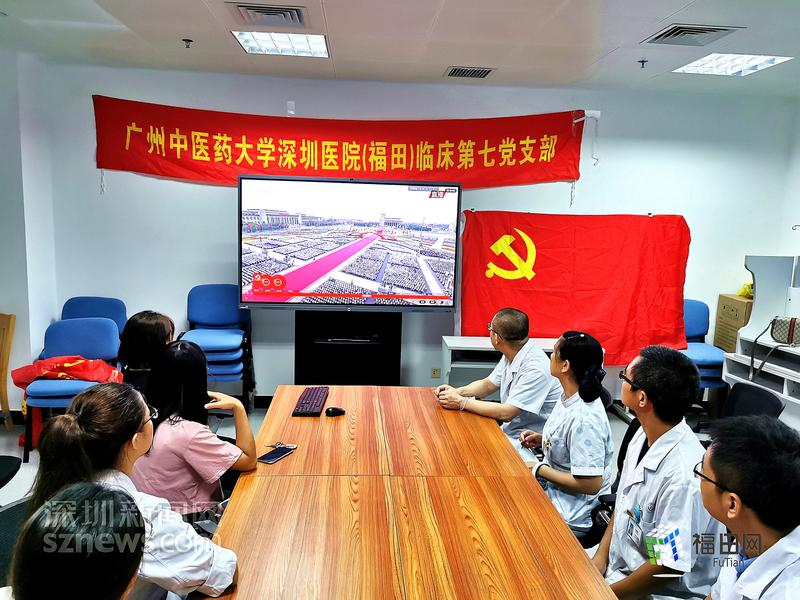 广中医深圳医院党委组织观看庆祝中国共产党成立100周年大会