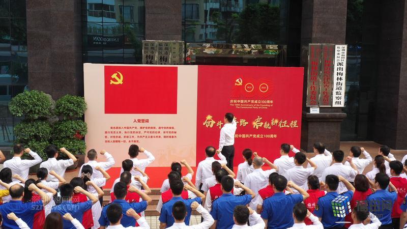 百人庆百年 梅林街道举行庆祝中国共产党成立一百周年主题活动