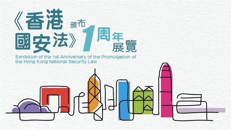 《香港国安法》颁布一周年网上虚拟展览开幕