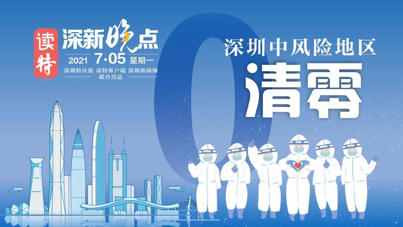 读特深新晚点 |深圳中风险地区清零(2021年7月5日)