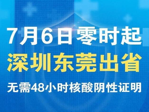 7月6日零时起,深圳东莞出省无需48小时核酸阴性证明
