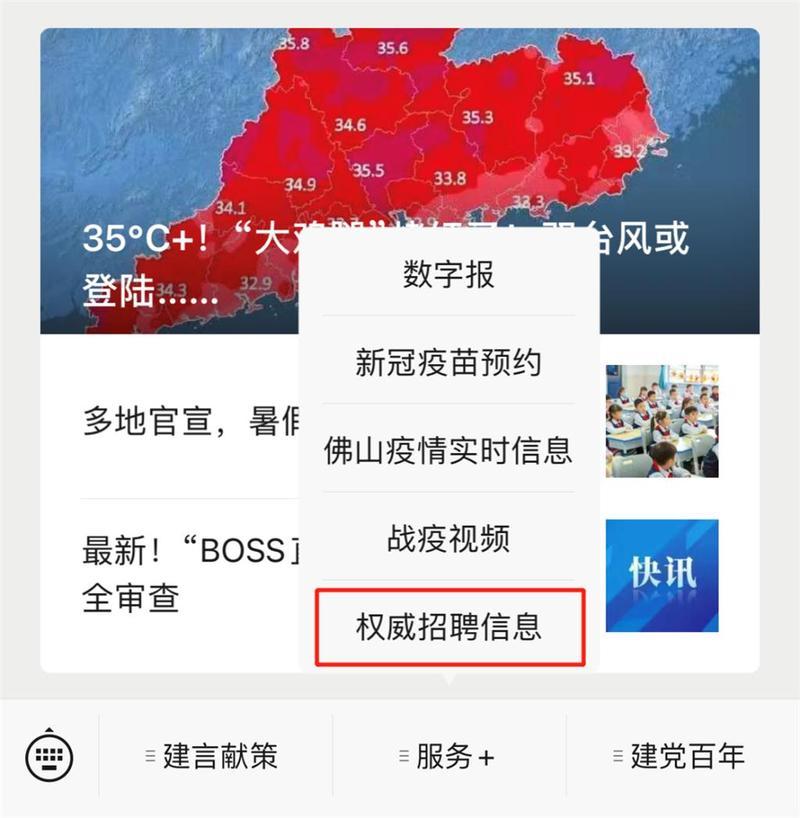 2万个事业编岗位!2021年广东事业单位集中公开招聘开始!