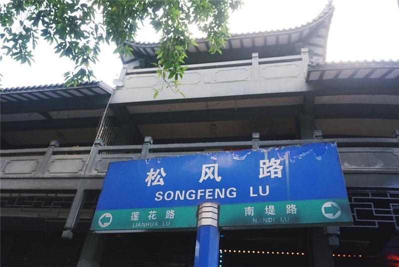 打卡禅城   松风路:逛一逛岭南古民居群,打卡佛山非遗文化