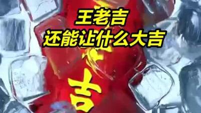 王老吉申请注册新婚大吉商标,网友的反应亮了