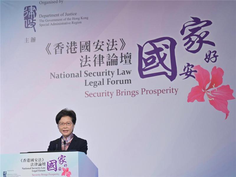 香港特区政府举办《香港国安法》一周年法律论坛,林郑月娥致辞