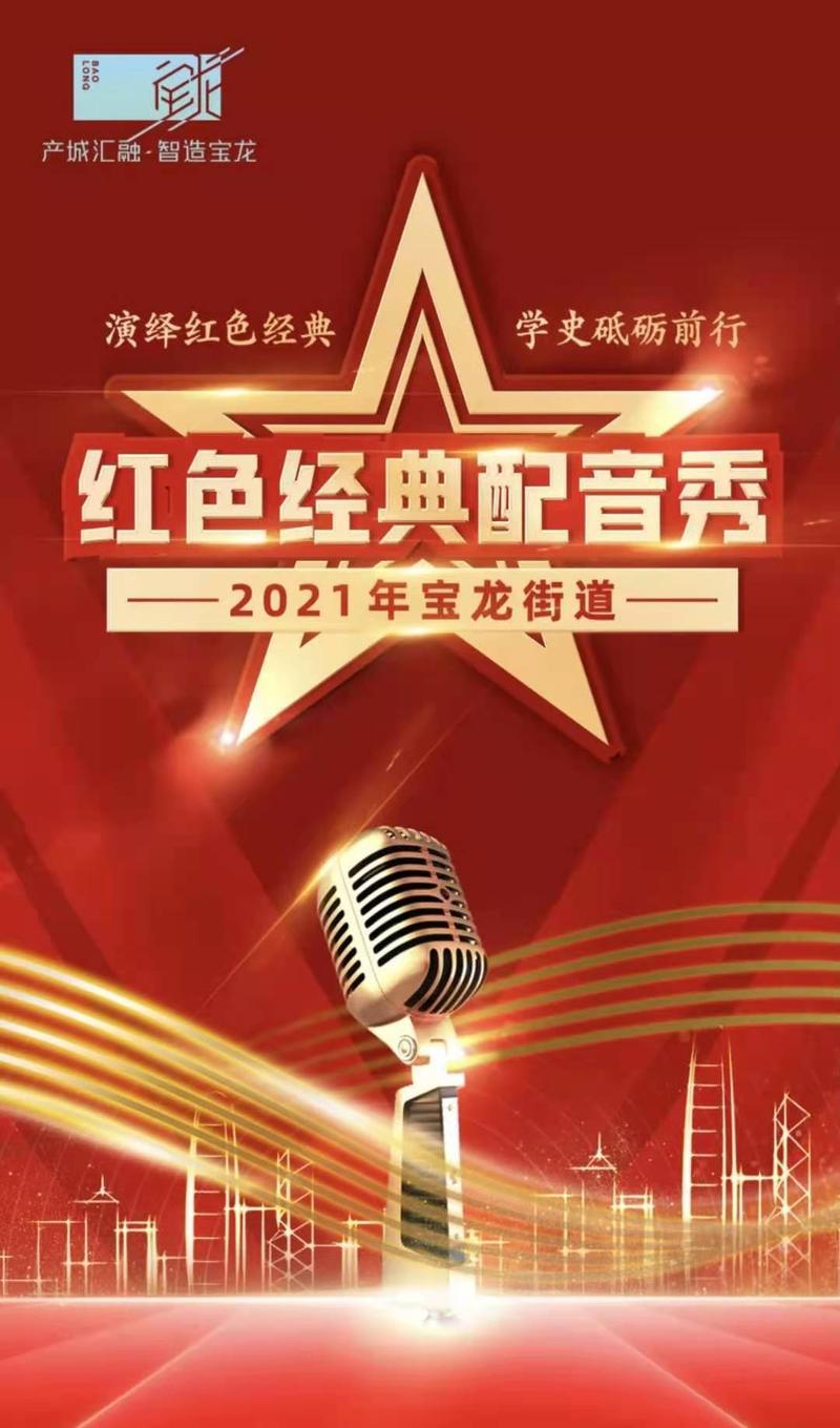 """""""声临其境""""学党史 宝龙街道推出红色经典配音秀活动"""