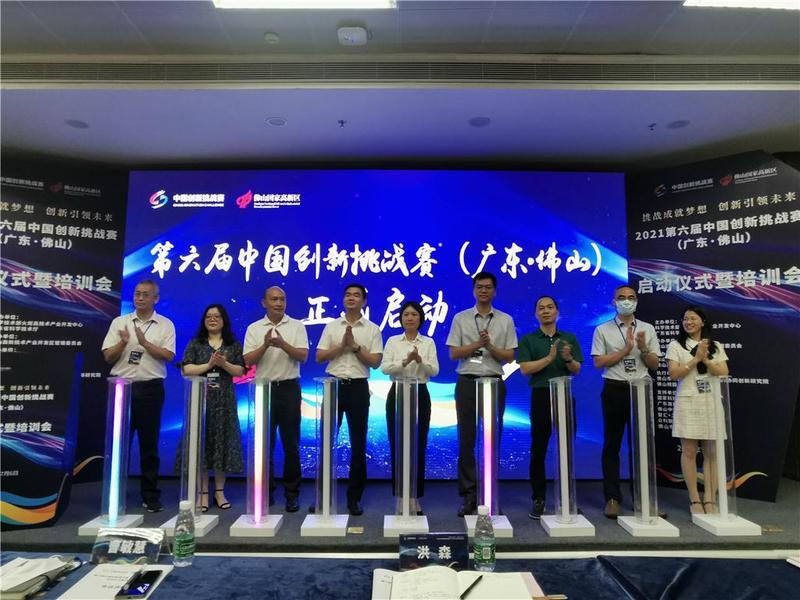 谁能干谁干!第六届中国创新挑战赛(广东·佛山)启动