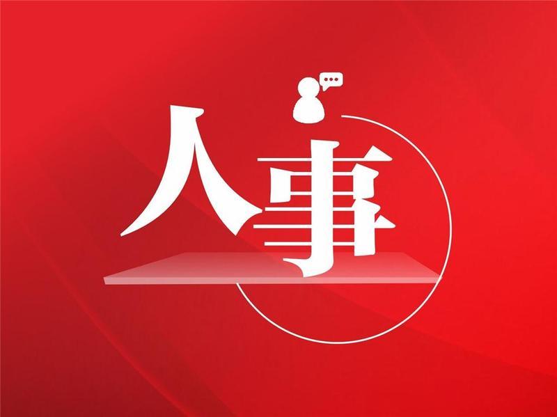 吕玉印当选肇庆市人大常委会主任,许晓雄当选肇庆市人民政府市长