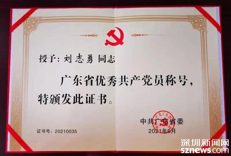"""龙岗人民法院刘志勇被授予""""广东省优秀共产党员""""称号"""