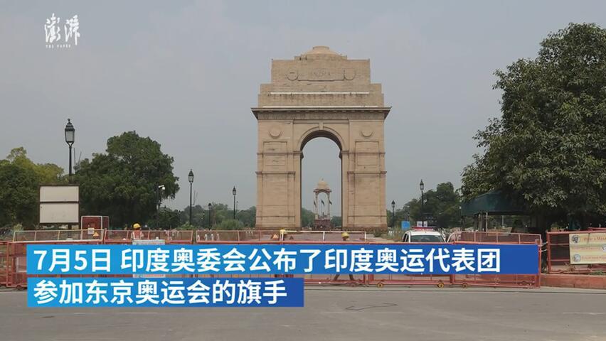 东京奥运会印度代表团旗手出炉,首批运动员将于14日启程