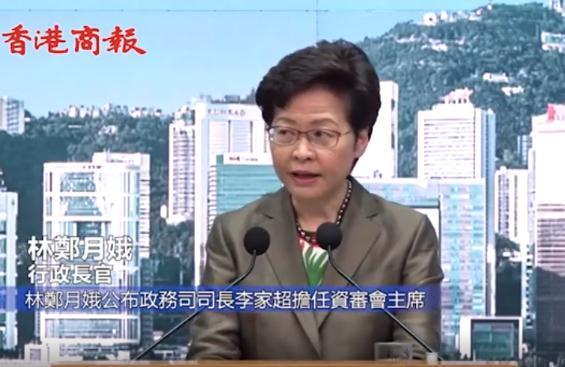 林郑月娥公布李家超担任港区候选人资审会主席 将于10月6日公布施政报告