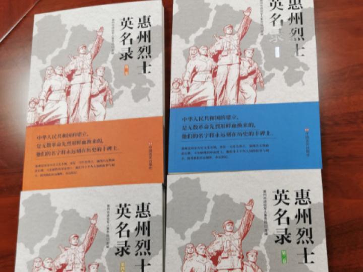 《惠州烈士英名录》(2-5卷)正式出版发行