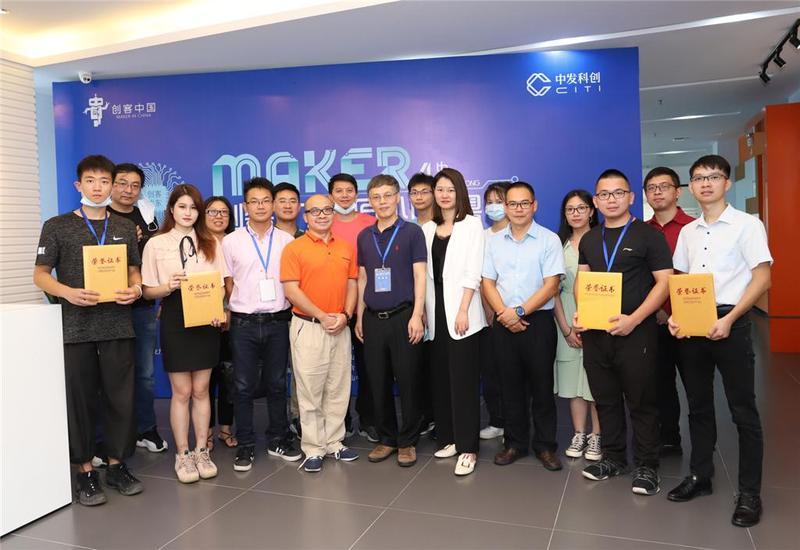 """快报名!2021年""""创客广东""""先进制造中小企业创新创业大赛启动"""