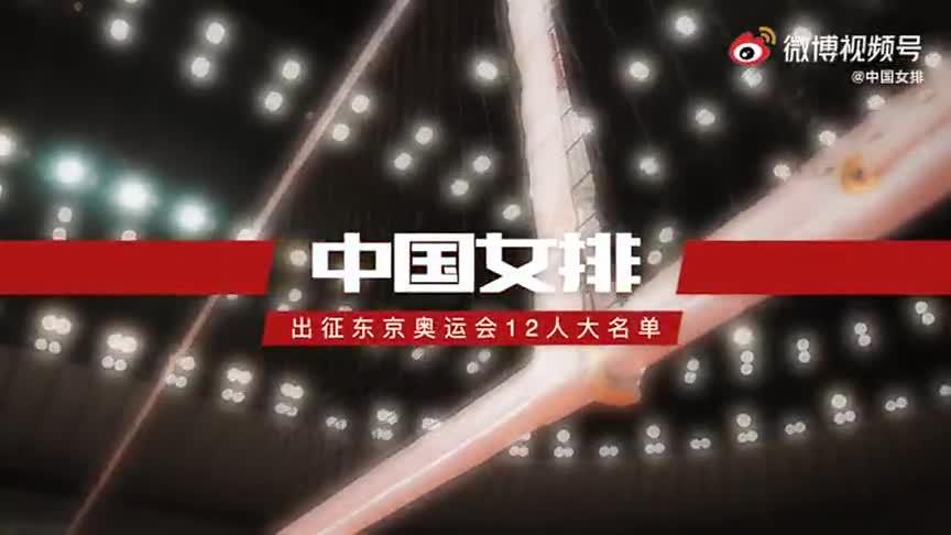 中国女排奥运会名单来了,还有一段热血视频!