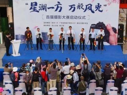 """""""星湖一方·万般风光""""摄影大赛评选结果揭晓"""