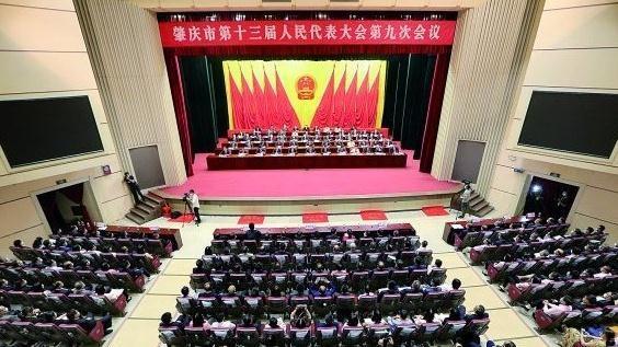 肇庆市第十三届人民代表大会第九次会议召开