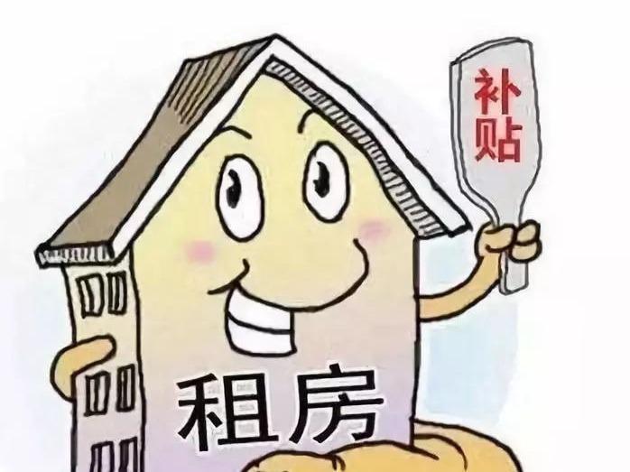 顺德单身市民或可申请住房租赁补贴