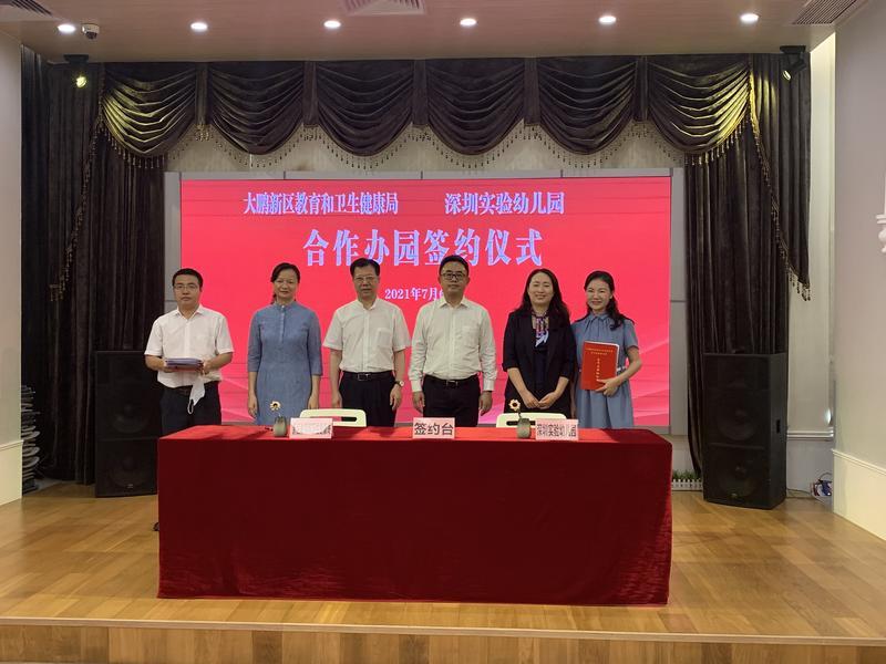 正式签约!大鹏新区与深圳实验幼儿园合作办优质园