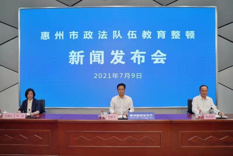"""惠州市政法队伍教育整顿第二次新闻发布会:""""六大顽瘴痼疾""""专项整治落地见效"""
