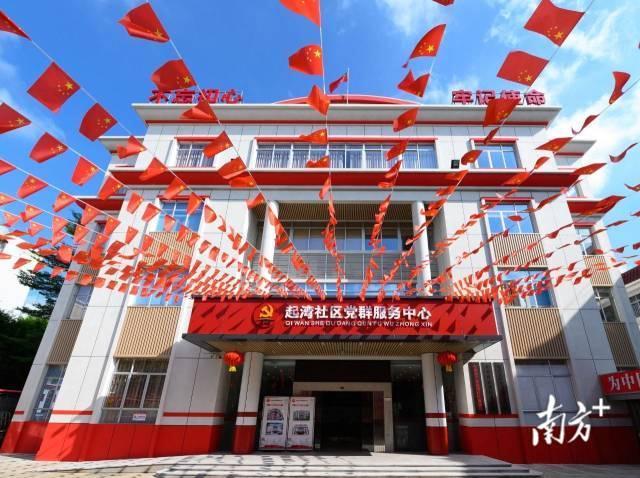 全国先进基层党组织起湾社区党委: 服务社区群众,打造同心家园