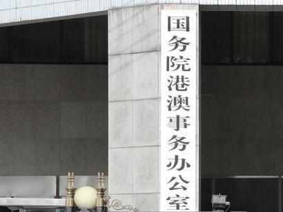 国务院港澳办:欧洲议会炒作涉港议题、鼓吹对华制裁是自不量力