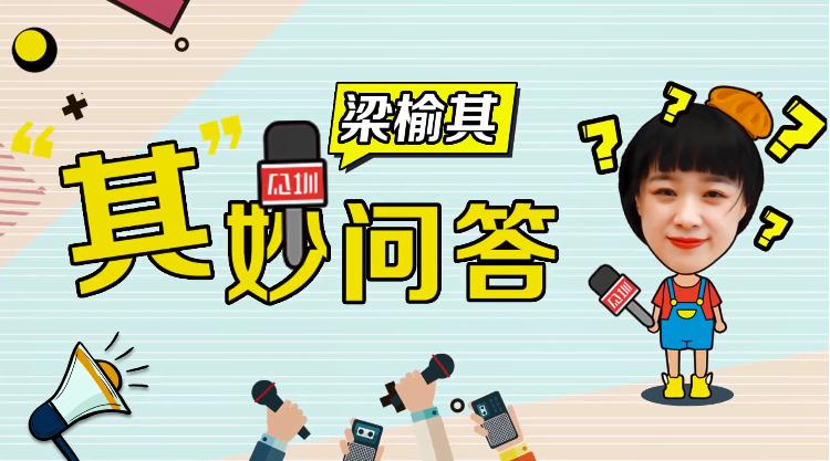 IN视频 京沪陆续推出暑期托管班,深圳家长坐不住了