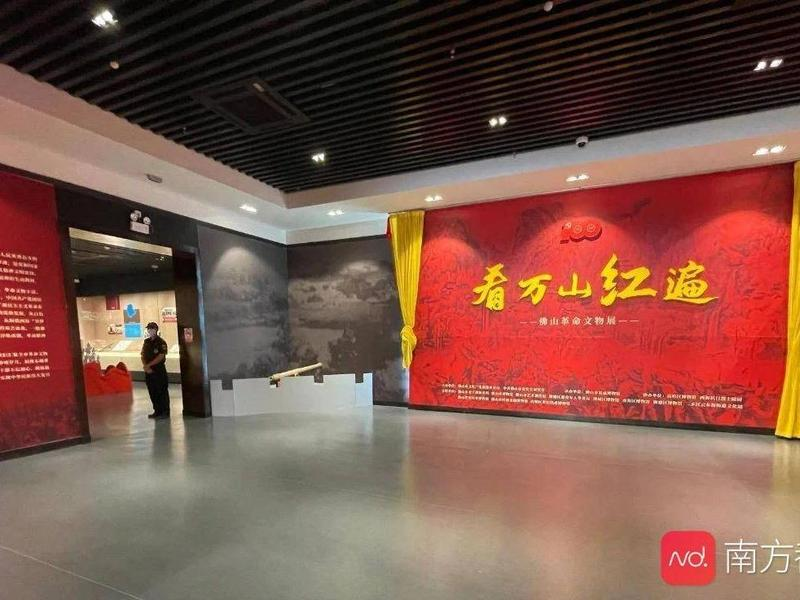 佛山两个展览入选广东省庆祝建党百年精品展览推介名单