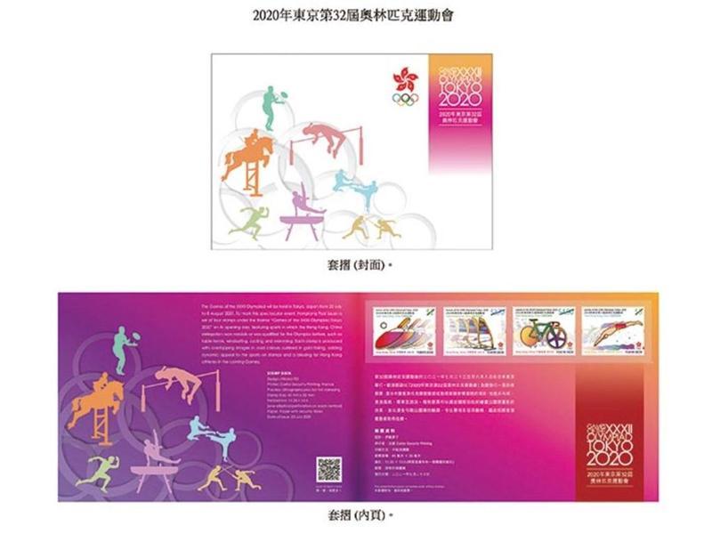 集邮爱好者看过来!香港邮政将发行东京奥运会特别邮票