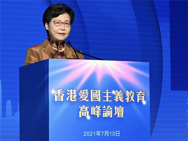 林郑月娥出席香港爱国主义教育峰会表示:推行爱国主义教育弘扬爱国主义精神的价值观