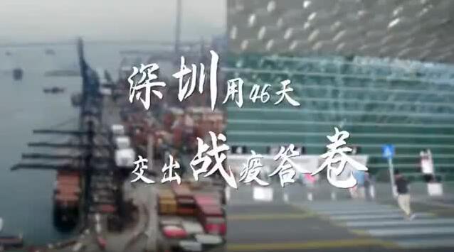 惊心动魄!深圳46天战疫