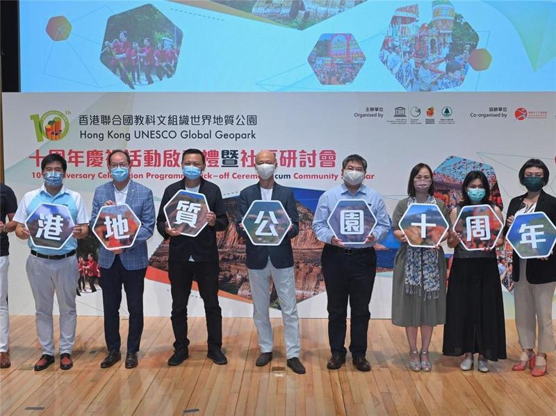 香港联合国教科文组织世界地质公园举办10周年庆祝活动启动礼暨社区研讨会