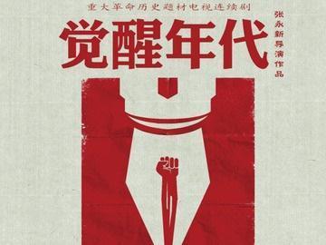 《觉醒年代》香港首播 梁振英冀港青对民族复兴有更全面认识