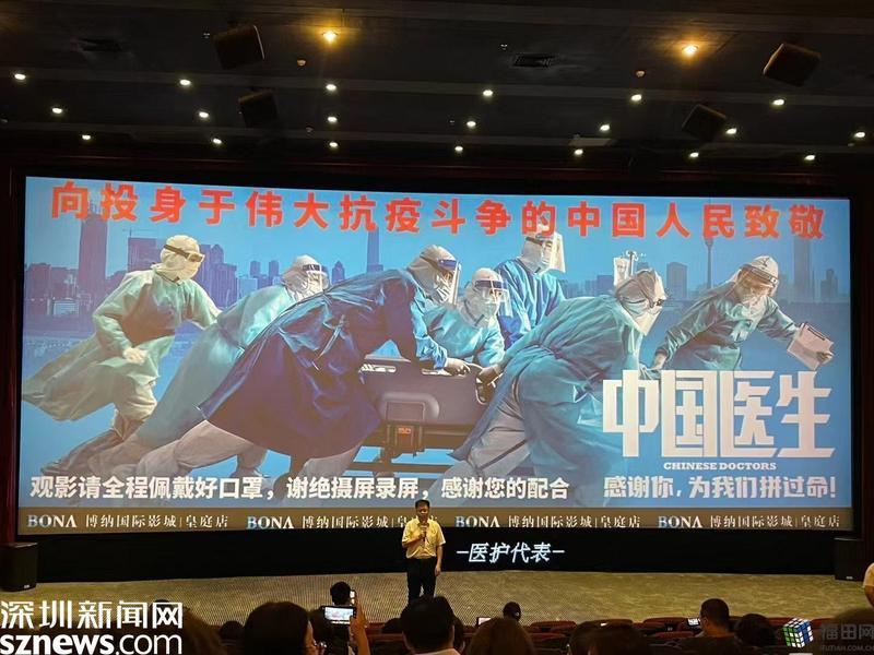 抗疫大片《中国医生》举办深圳首映会致敬抗疫英雄