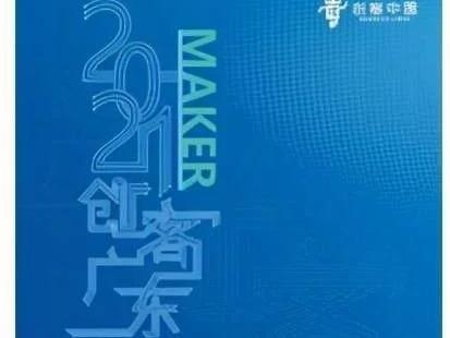 """2021年""""创客广东""""肇庆市中小企业创新创业大赛启动"""
