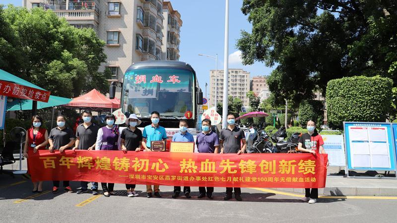 30700毫升!燕罗街道开展红色七月无偿献血公益活动