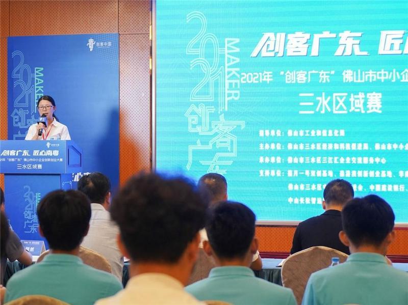 """""""创客广东""""佛山市中小企业创新创业大赛三水区域赛结果出炉"""