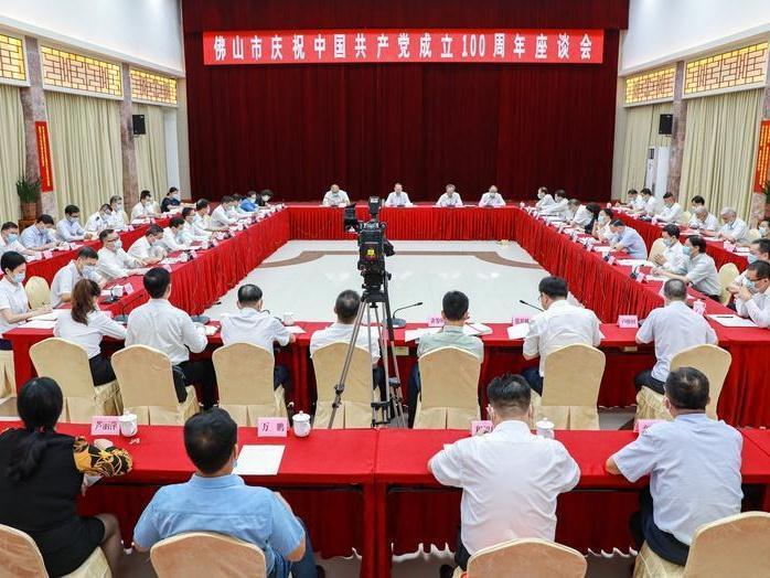 佛山市召开庆祝中国共产党成立100周年座谈会 在新起点上推动各项事业高质量发展