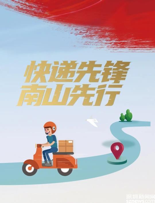"""南山""""红色补给站""""地图上线 为骑手提供暖心服务"""