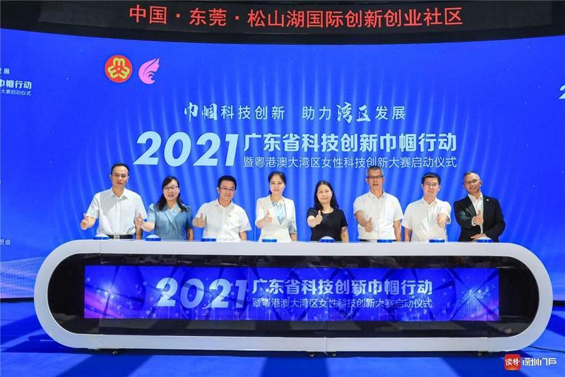 最高奖励30万元!广东省女性科创大赛启动