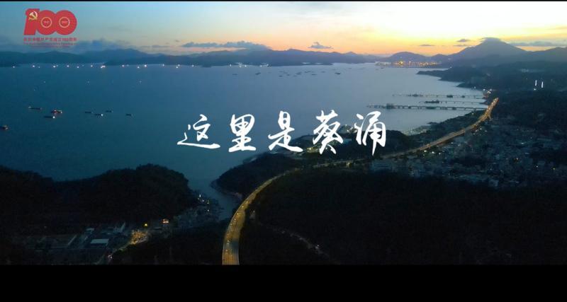 《这里是葵涌》宣传片震撼发布,见证大鹏百年巨变