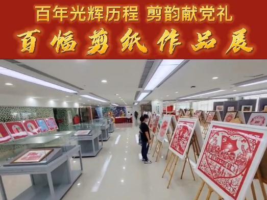 视频丨百年光辉历程 剪韵献党礼——百幅剪纸作品展
