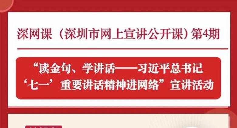 """7月19日听两位专家直播解读总书记金句、学习""""七一""""讲话!"""