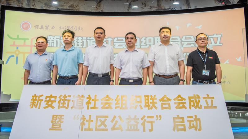 宝安区首个社会组织联合会在新安成立 助推社区治理