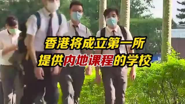 香港将成立第一所提供内地课程的学校