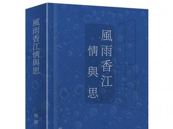 杨健著《风雨香江情与思》于香港书展首发