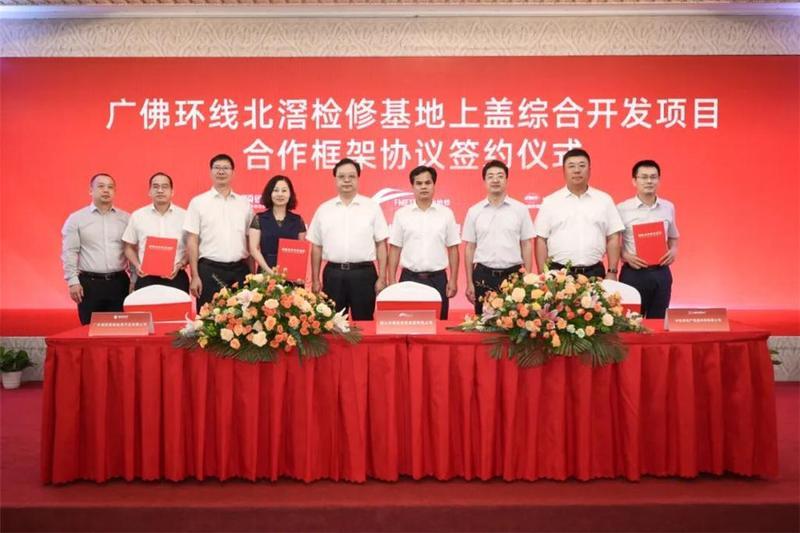 广佛环线北滘检修基地上盖综合开发项目合作框架协议签约