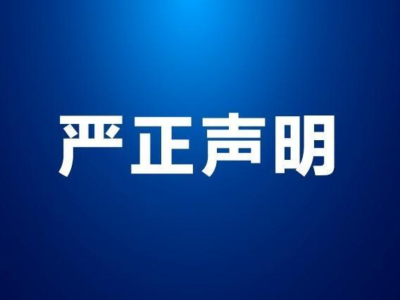 香港特区政府发表严正声明:美国恶意损害香港声誉的图谋注定失败