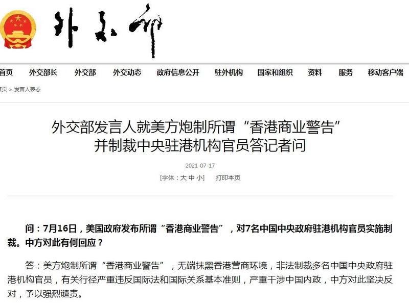 """美方炮制所谓""""香港商业警告"""",外交部:废纸一张!"""