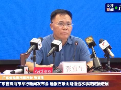 珠海石景山隧道施工段透水事故进展:距受困点还有668米 仍无法联系被困人员