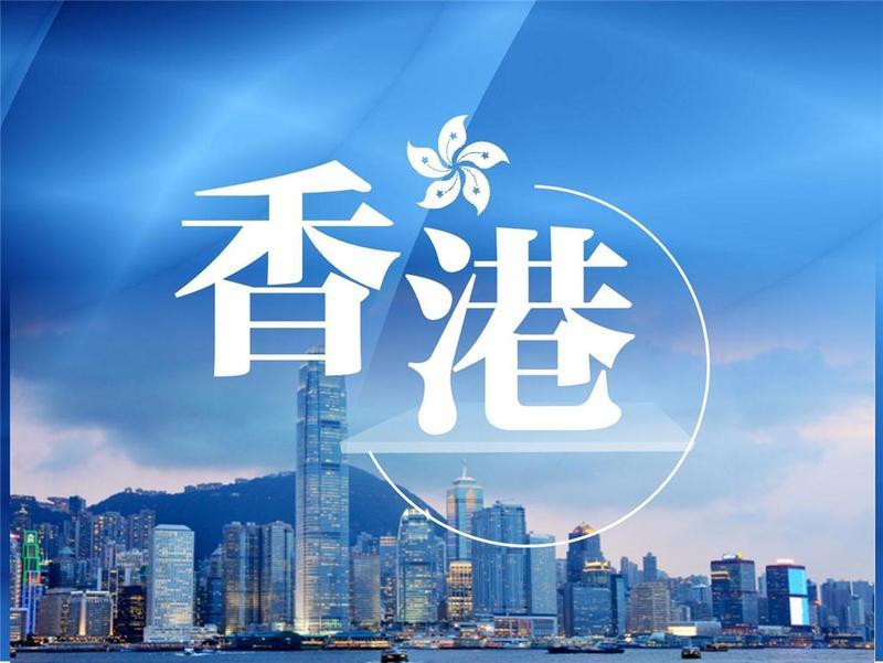 林郑月娥:美国公然干预中国内政再次凸显其双重标准